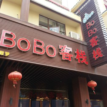 平潭西航BOBO客栈图片