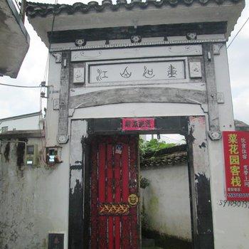 婺源江岭菜花园客栈图片