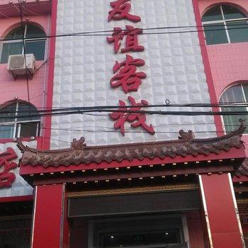 东明友谊客栈图片