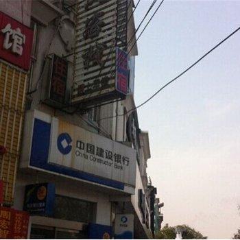 三门峡东风客栈图片