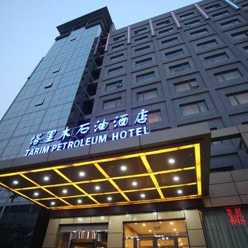 北京塔里木石油酒店图片
