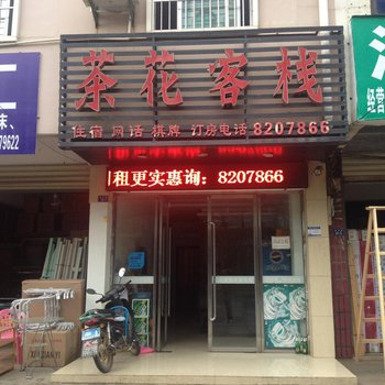 咸宁茶花客栈图片