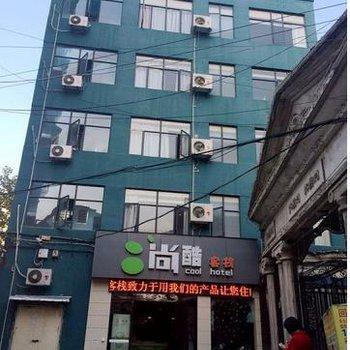 尚酷客栈(襄阳大庆路店)图片