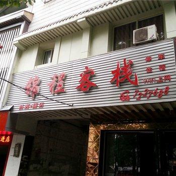 京山锦程客栈图片