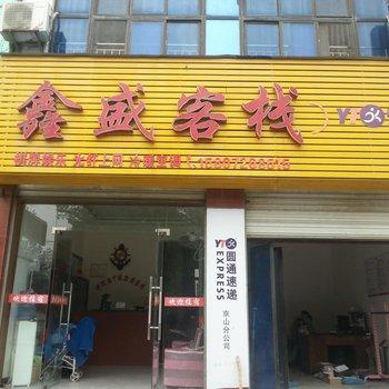 京山鑫盛客栈(绿林世纪广场)图片