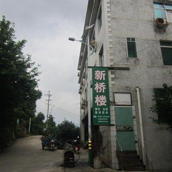 东江湖新桥楼客栈图片