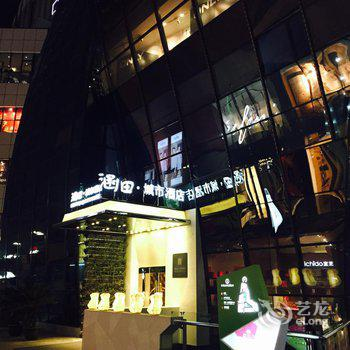 南京涵田城市酒店图片