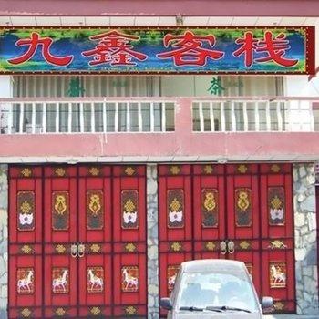 九寨沟九鑫客栈图片