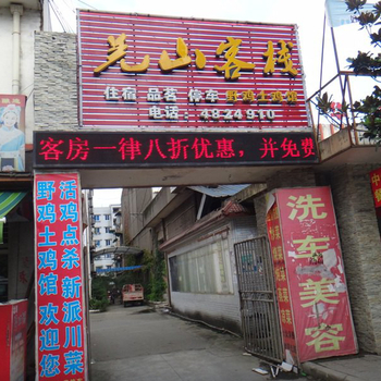 北川羌山客栈图片