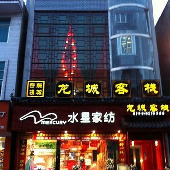 安龙龙城客栈图片