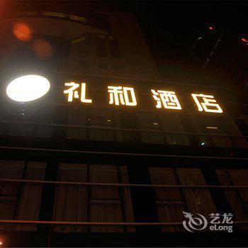 上海礼和酒店图片