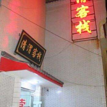 咸阳清渭客栈图片