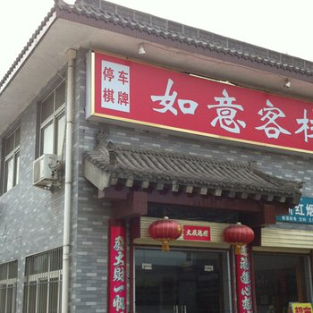 华山如意客栈(华阴)图片