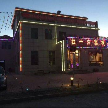 临泽县丹霞红一方客栈图片