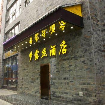 邯郸家庭旅馆图片_12
