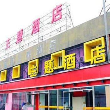 北京国汉主题酒店图片