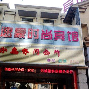 上海速豪时尚主题宾馆图片