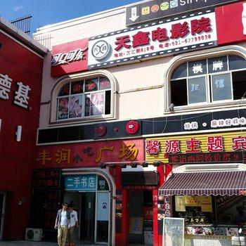 上海馨源主题宾馆图片