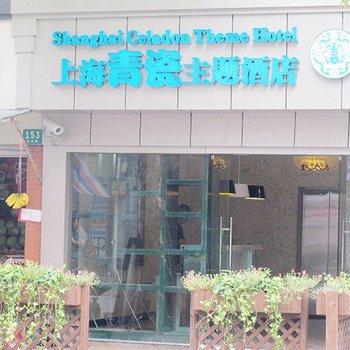 上海青瓷主题酒店图片