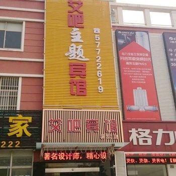 上海艾吧精品主题宾馆图片