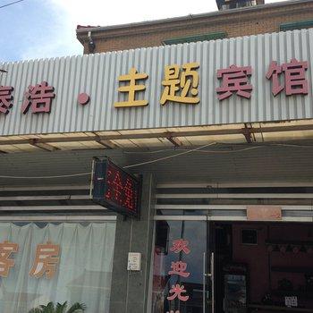 上海泰浩主题宾馆图片