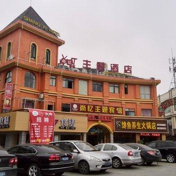 上海尚忆主题宾馆图片