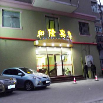涞源家庭旅馆图片_11