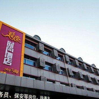 廊坊爱恋时尚主题酒店图片