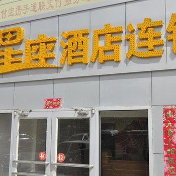 十二星座主题酒店(军民路学府公园店)图片