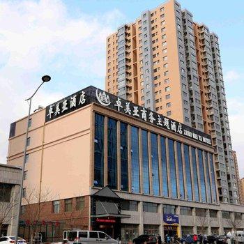 大同卓美亚商务主题酒店图片