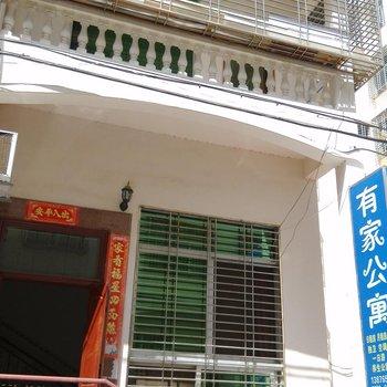 张北家庭旅馆图片_10