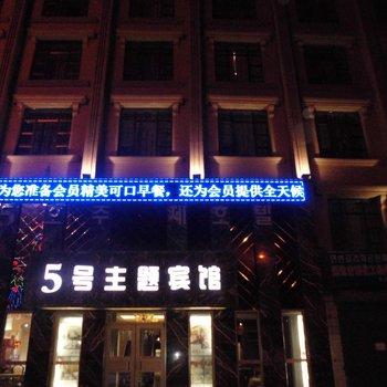 延吉市5号主题宾馆图片