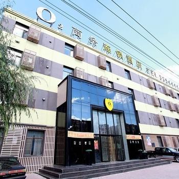 四平市O2主题宾馆(二店)图片
