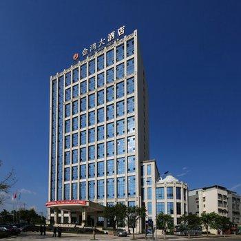 南充金鸿大酒店图片