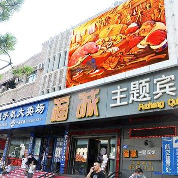 哈尔滨福诚主题宾馆(近冰雪大世界店)图片