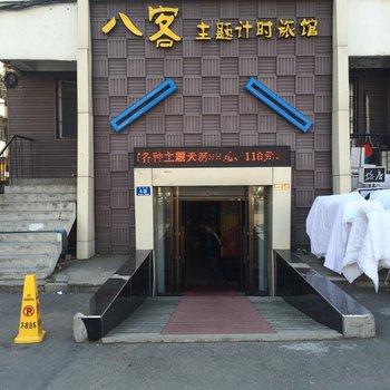 哈尔滨八客主题计时旅馆图片