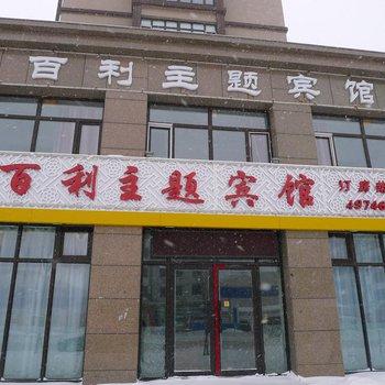 双鸭山集贤县百利主题宾馆图片