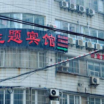 南京肯定主题宾馆(鱼市街店)图片