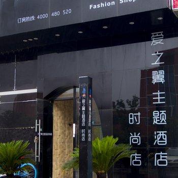 南京爱之翼主题酒店(仙林)图片
