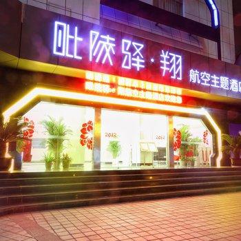 常州毗陵驿翔航空主题酒店图片