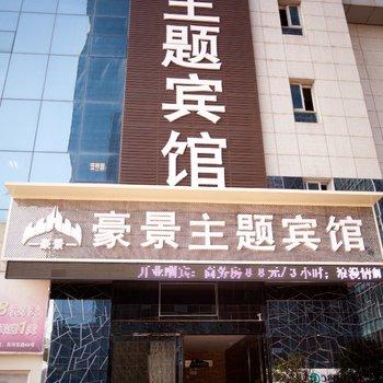 常州豪景主题宾馆(火车站南广场店)图片