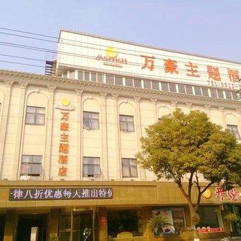 张家港万豪主题酒店图片