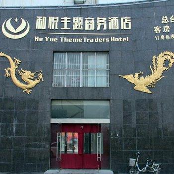 和悦主题商务酒店图片
