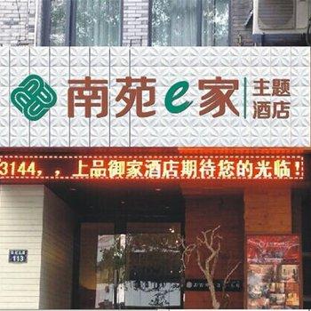 南苑e家木缘情调主题酒店(宁波波特曼店)图片