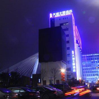 宁波久逅主题酒店图片