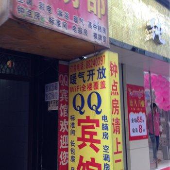 QQ客栈图片