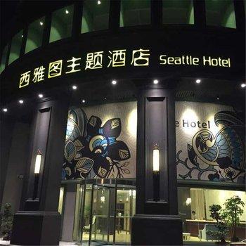 奉化西雅图主题酒店图片