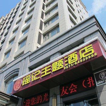 千岛湖瑶记主题酒店图片