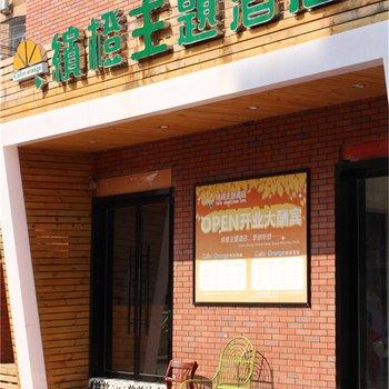 乐清市缤橙主题酒店图片