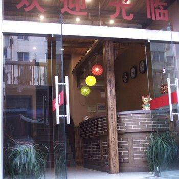 乌镇易安居主题酒店图片